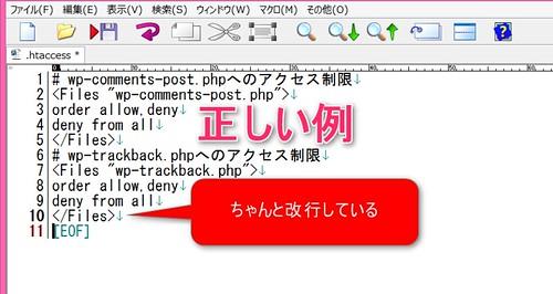 最後の行を改行している.htaccessファイル by Yasue FUJIYAMA, on Flickr