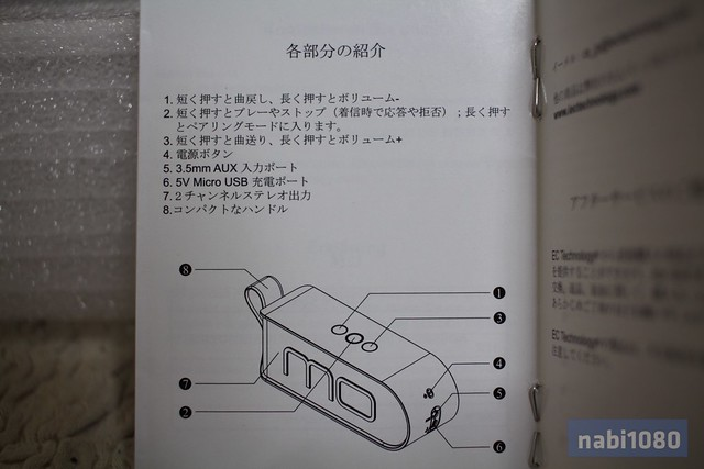 Bluetoothスピーカー11