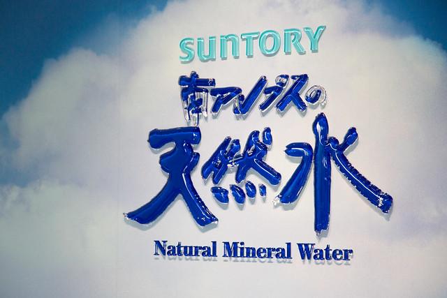 サントリー天然水 南アルプス白州工場 取材