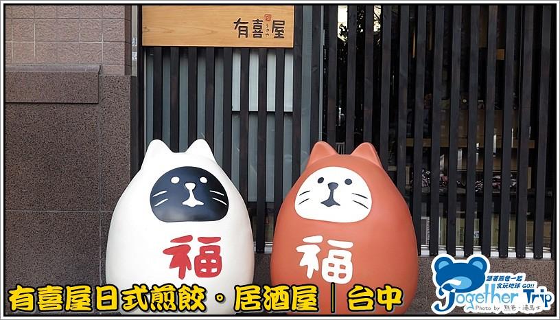 有喜屋日式煎餃。居酒屋/台中