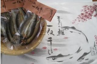 鮎一夜干し by笠松町サイト