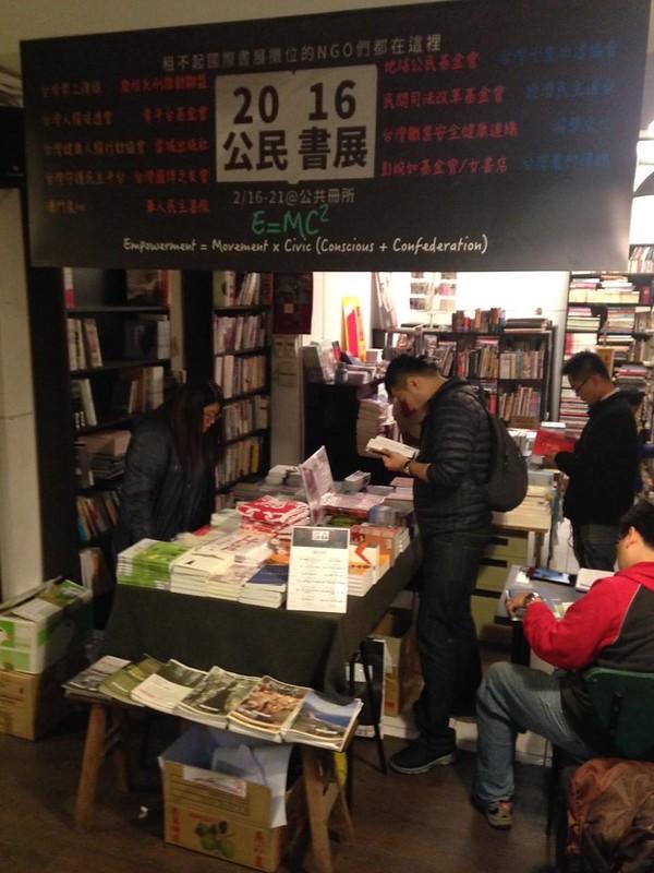 「2016公民書展」社運團體NGO聯合舉辦出版展,並搭配議題講座--圖公共冊所提供