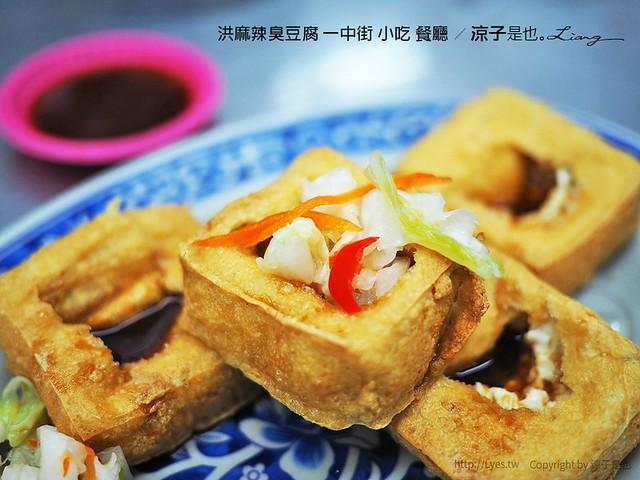 洪麻辣臭豆腐 一中街 小吃 餐廳 15