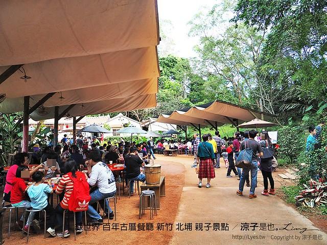 綠世界 百年古厝餐廳 新竹 北埔 親子景點 3