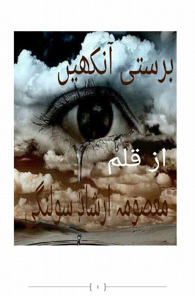 Barasti Ankhain Complete Novel By Masuma Irshad Solangi