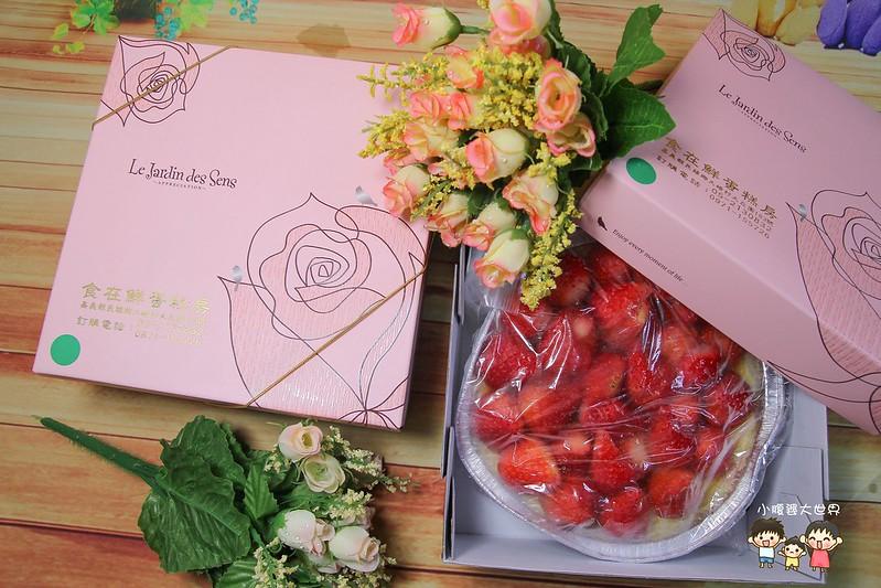 草莓蛋甍 001