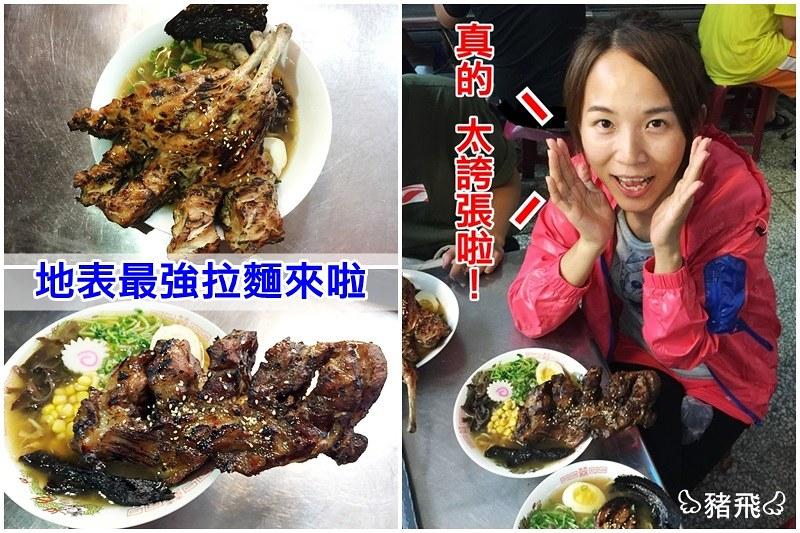 台中豐原‧不二拉麵聯盟 (3)
