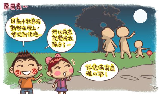 港台文化差異中秋節2