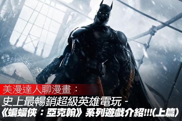史上最暢銷超級英雄電玩《蝙蝠俠:亞克翰》系列遊戲介紹!(上篇)