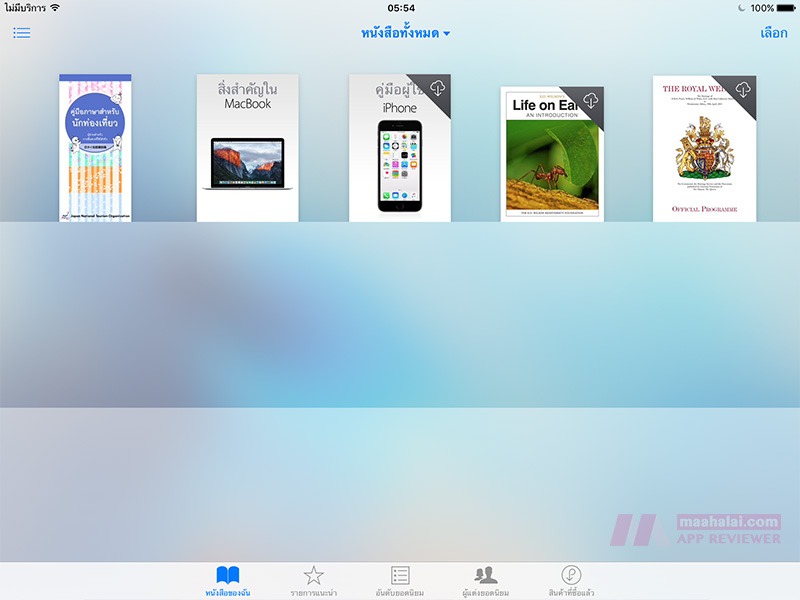 sent pdf to iBooks