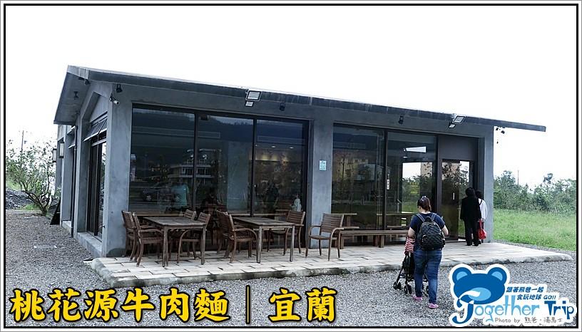 桃花源牛肉麵/宜蘭