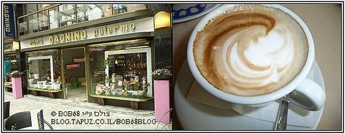 Dagnino - בית קפה ברומא בהשפעה סציליאנית