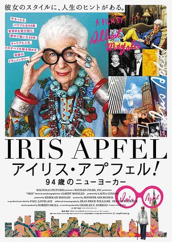映画『アイリス・アプフェル!94歳のニューヨーカー』ポスター ©IRIS APFEL FILM, LLC.