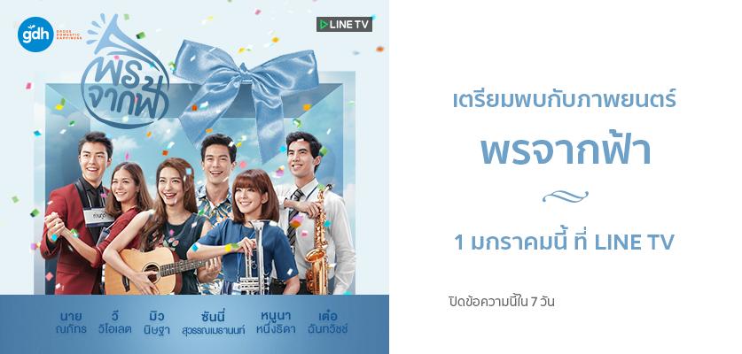 LINE TV GDH