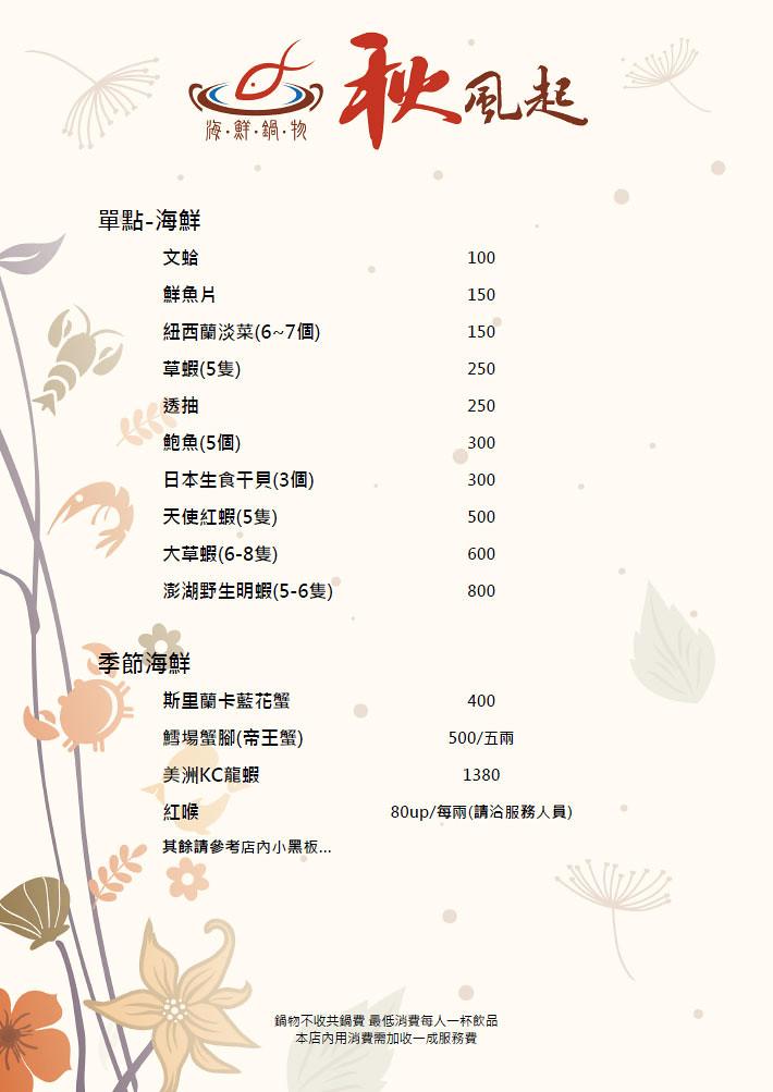 秋風起菜單-04