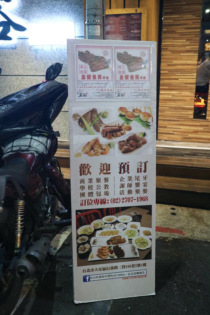 IMG_7257岩谷新鐵板料理Rock Valley-台北信義總店 (26)