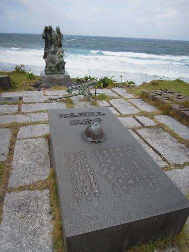 比島慰霊碑