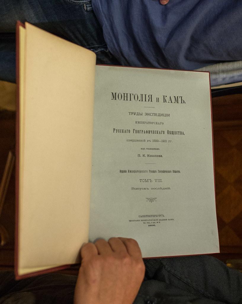Пока не изобрели блоги - отчеты об экспедициях заносились в книги russian geographical society, рго, репин, русское географическое общество