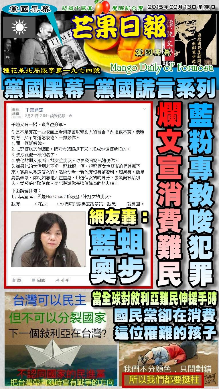 150906芒果日報--黨國黑幕--藍粉專教唆犯罪,惡文宣消費難民
