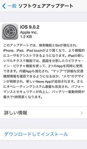 iOS9.0.2_151001