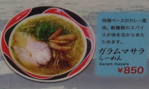 hokkadio-monbetsu-ramen-nishiya-main-store-garam-masala