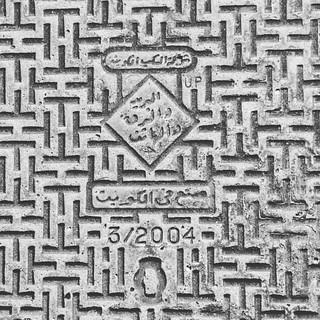 Typographic scenes from #Kuwait