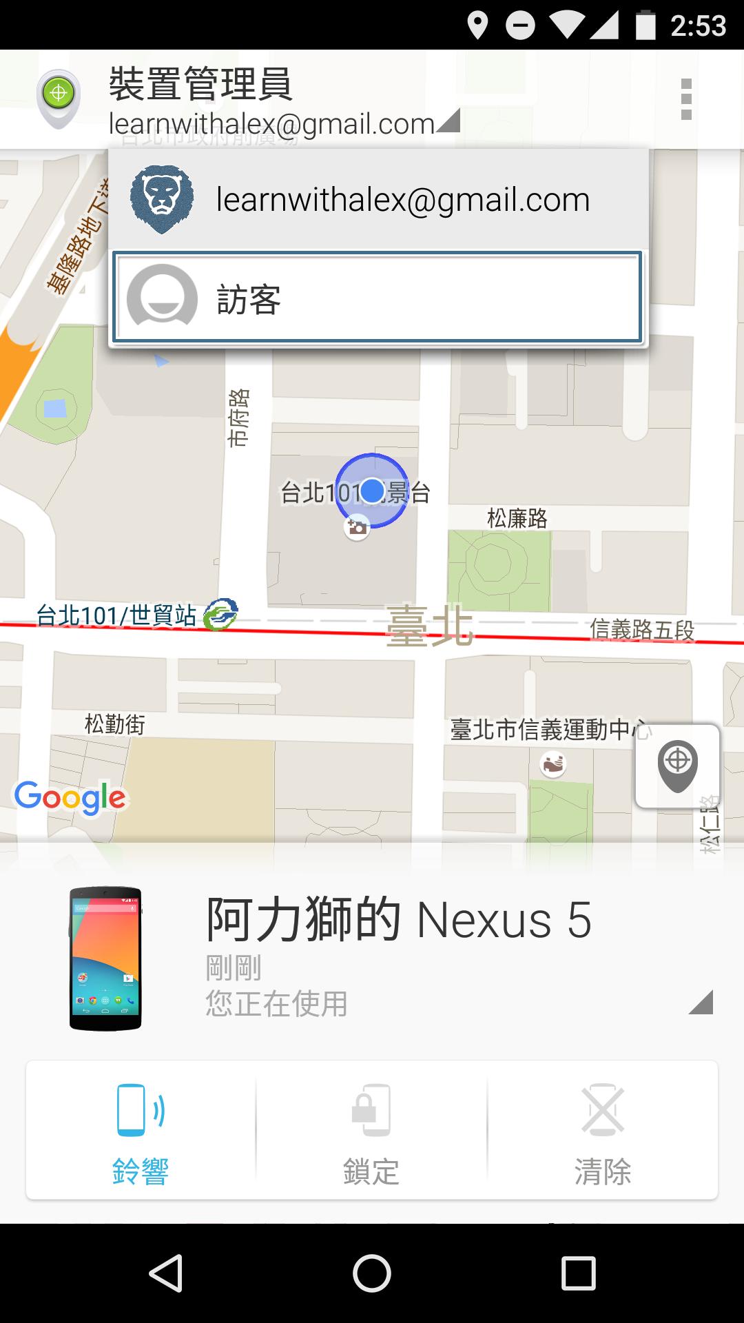 在朋友的 Android 裝置中上的 Android 裝置管理員 App 中使用 [訪客] 模式登入後就能進行操作