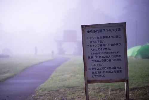 ゆうふれ第二キャンプ場