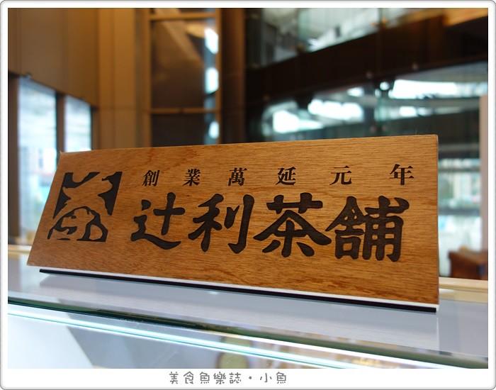 【台北信義】辻利茶舗松山車站旗艦店(喫茶店) @魚樂分享誌