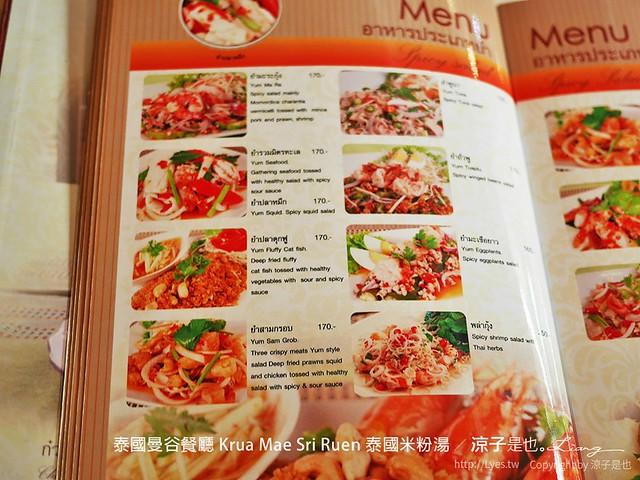 泰國曼谷餐廳 Krua Mae Sri Ruen 泰國米粉湯 10