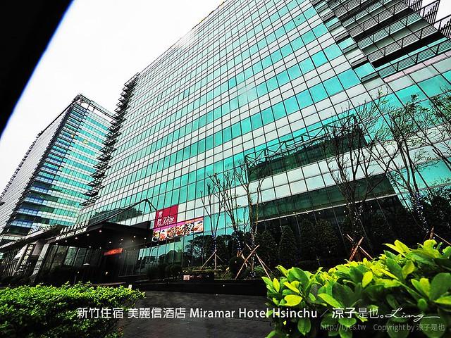 新竹住宿 美麗信酒店 Miramar Hotel Hsinchu 1