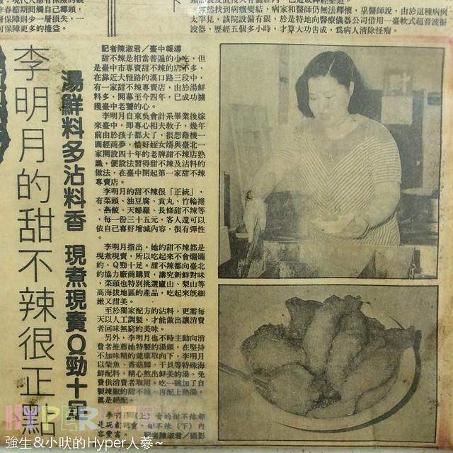2015.05 台中台北西門甜不辣