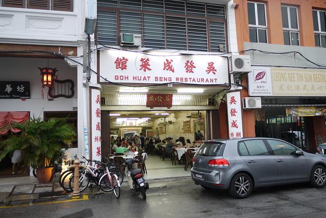 檳城汕頭街吳發成菜館