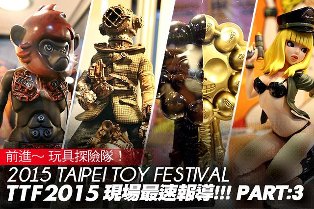 2015 台北國際玩具創作大展 現場報導 PART:3