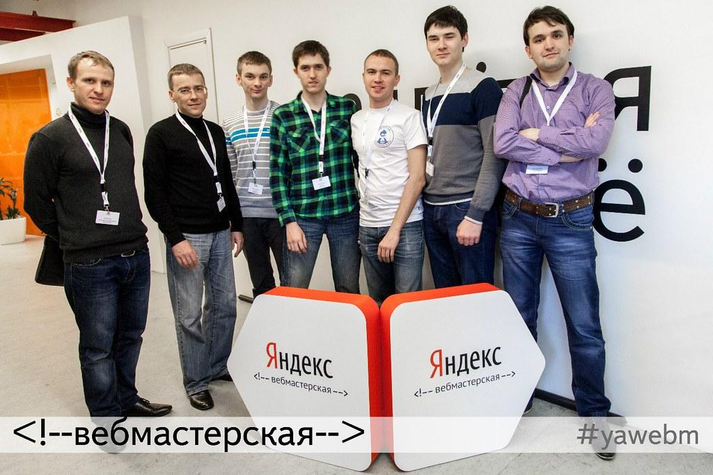 Семинар в Яндексе