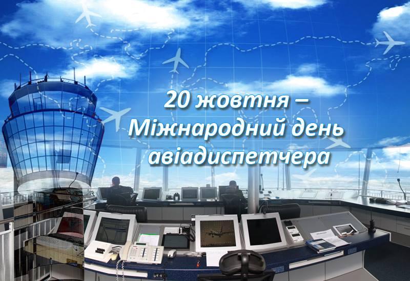 Международный день диспетчера картинки, где прикольные картинки