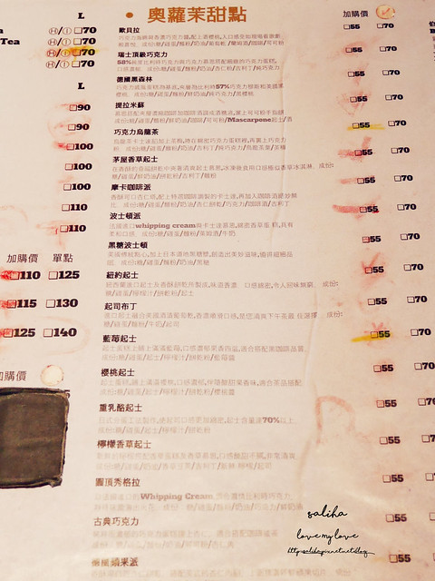 台北車站不限時餐廳咖啡下午茶OROMO Cafe奧蘿茉咖啡 (9)