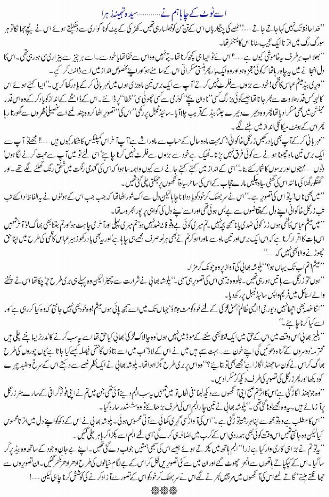 Usay Toot Kay Chaha Hum Ne Complete Novel By Syeda Tehmina Zahra