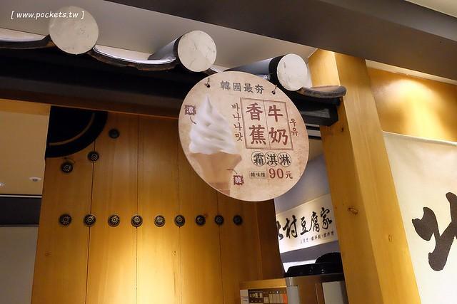 31394595370 37ff14e913 z - 北村豆腐家:重現百年韓屋味道,小菜5種可以免費續,還有多樣韓國國民排隊美食,中友百貨C棟B3