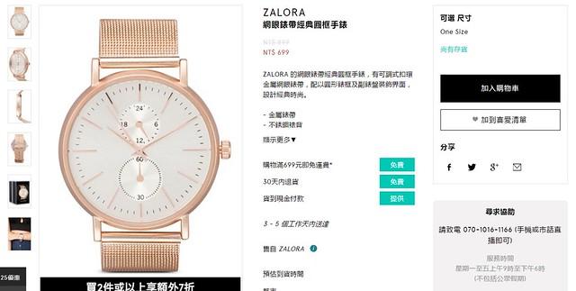 8網眼錶帶經典圓框手錶