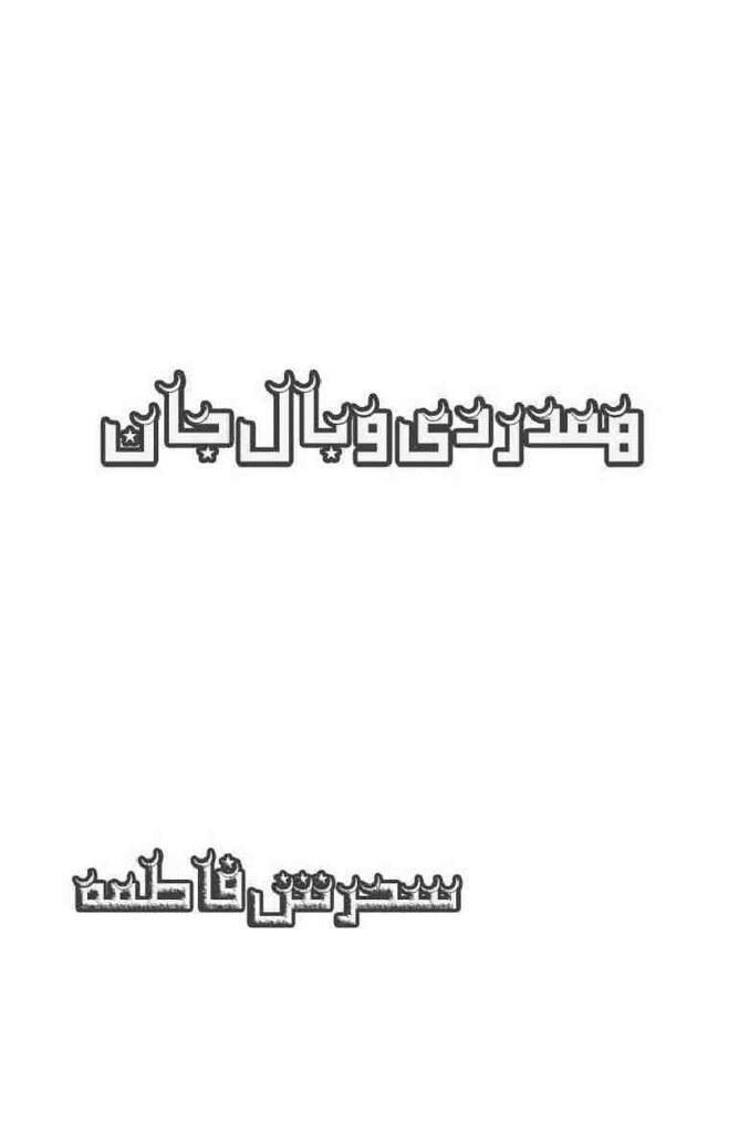Hamdardi Wabal E Jaan Complete Novel By Sehrish Fatima