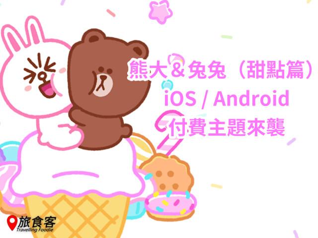 LINE 主題-熊大&兔兔(甜點篇)