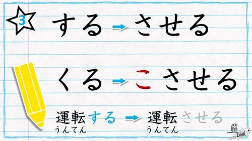ngữ pháp sai khiến trong tiếng Nhật