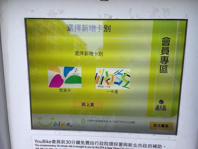 在資訊服務站就可以選擇新增一卡通@ 一卡通通行台北!捷運/公車/YouBike單車租借