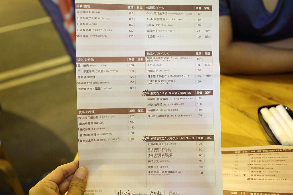 20150911台南-小方舟串燒酒場 (5)