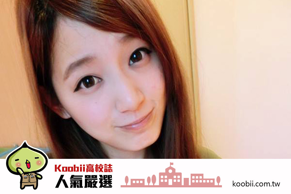 Koobii人氣嚴選158【醒吾科技大學-王思婕】-牙套正妹的大學生活