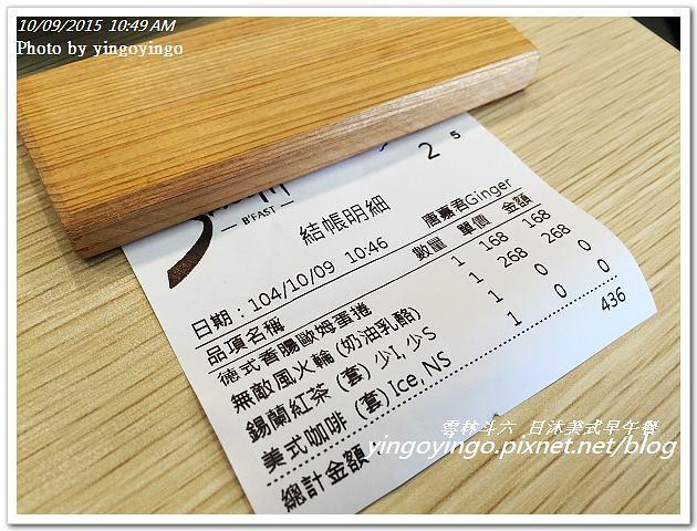20151009雲林斗六_日沐美式早午餐IMG_5221