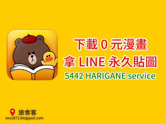 LINE 漫畫-5442