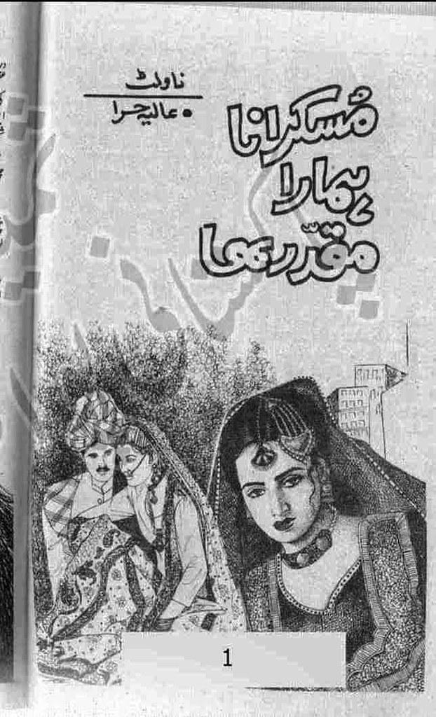 Alia Hira, Download Urdu novels, Pakistani Urdu Novel, Romantic Urdu novels, Urdu books, Urdu novels, Urdu novels by Alia Hira, Urdu novels online reading, Urdu novels pdf, Urdu stories