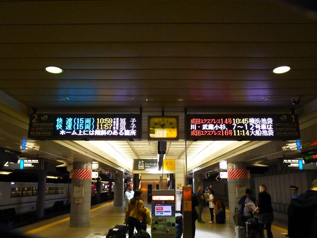 Hotels Around Narita Airport